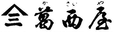 葛西屋のみ(Ver2).jpg