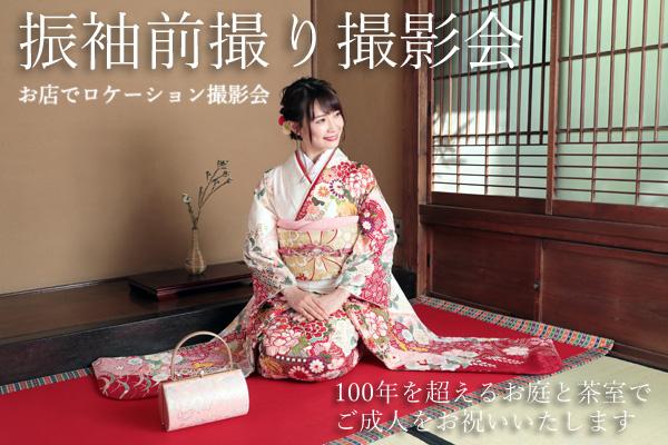 20210205_rokesatsu-ver2.jpg
