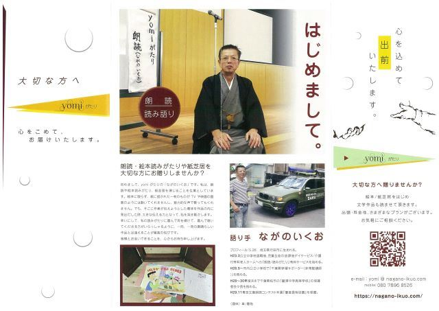 20190907_nagano02.jpg