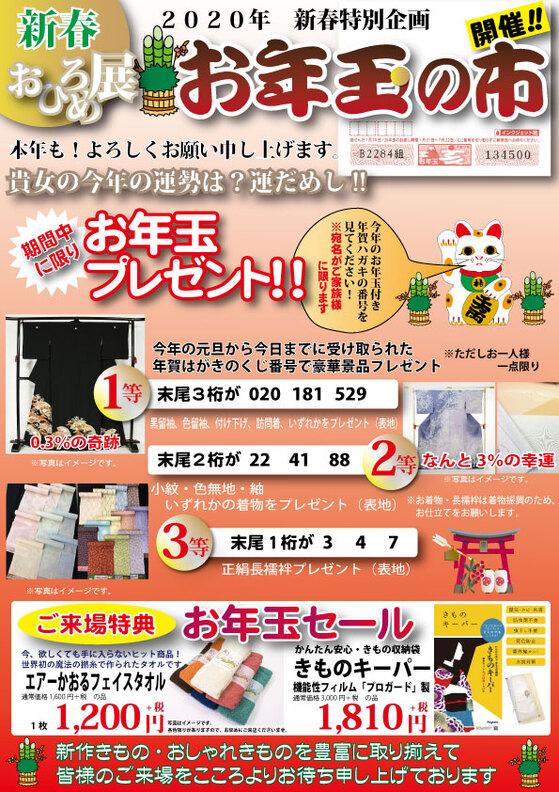 202001_otoshidama01.jpg