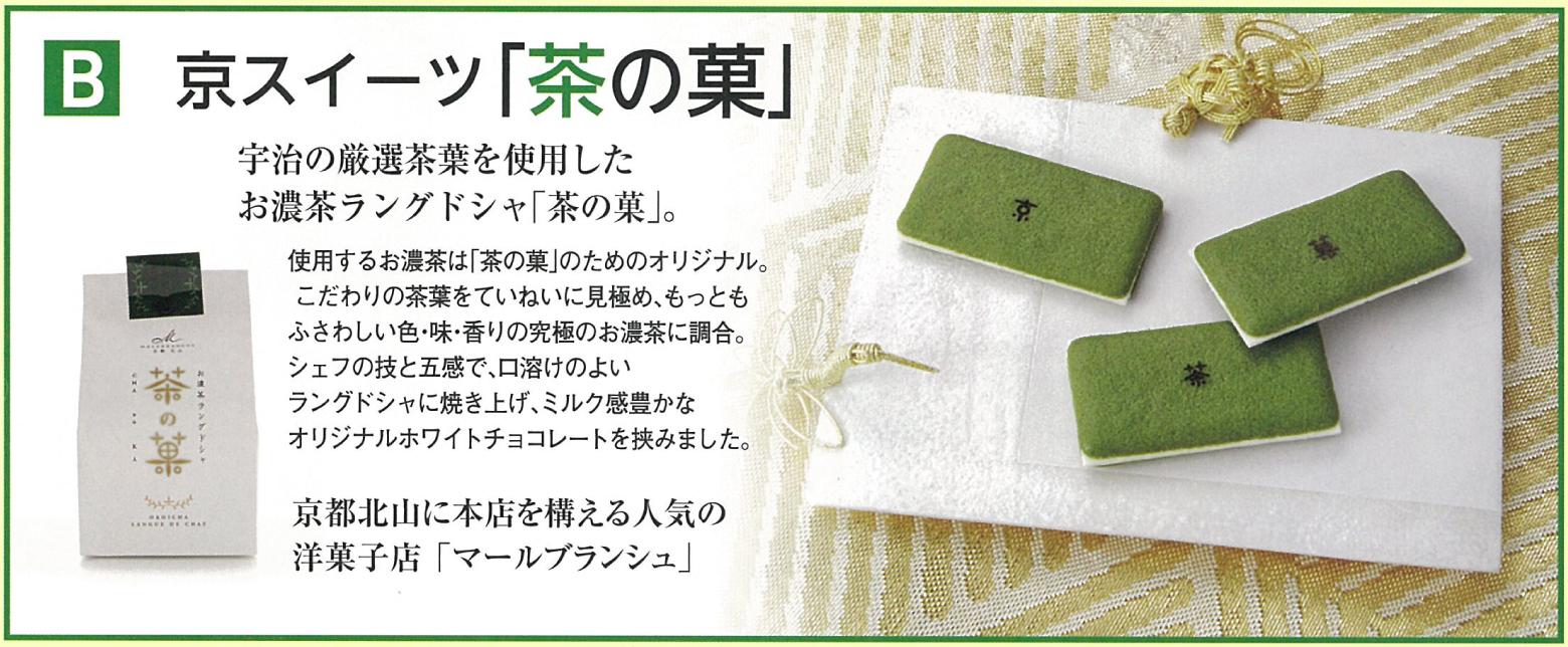 茶の菓.jpg