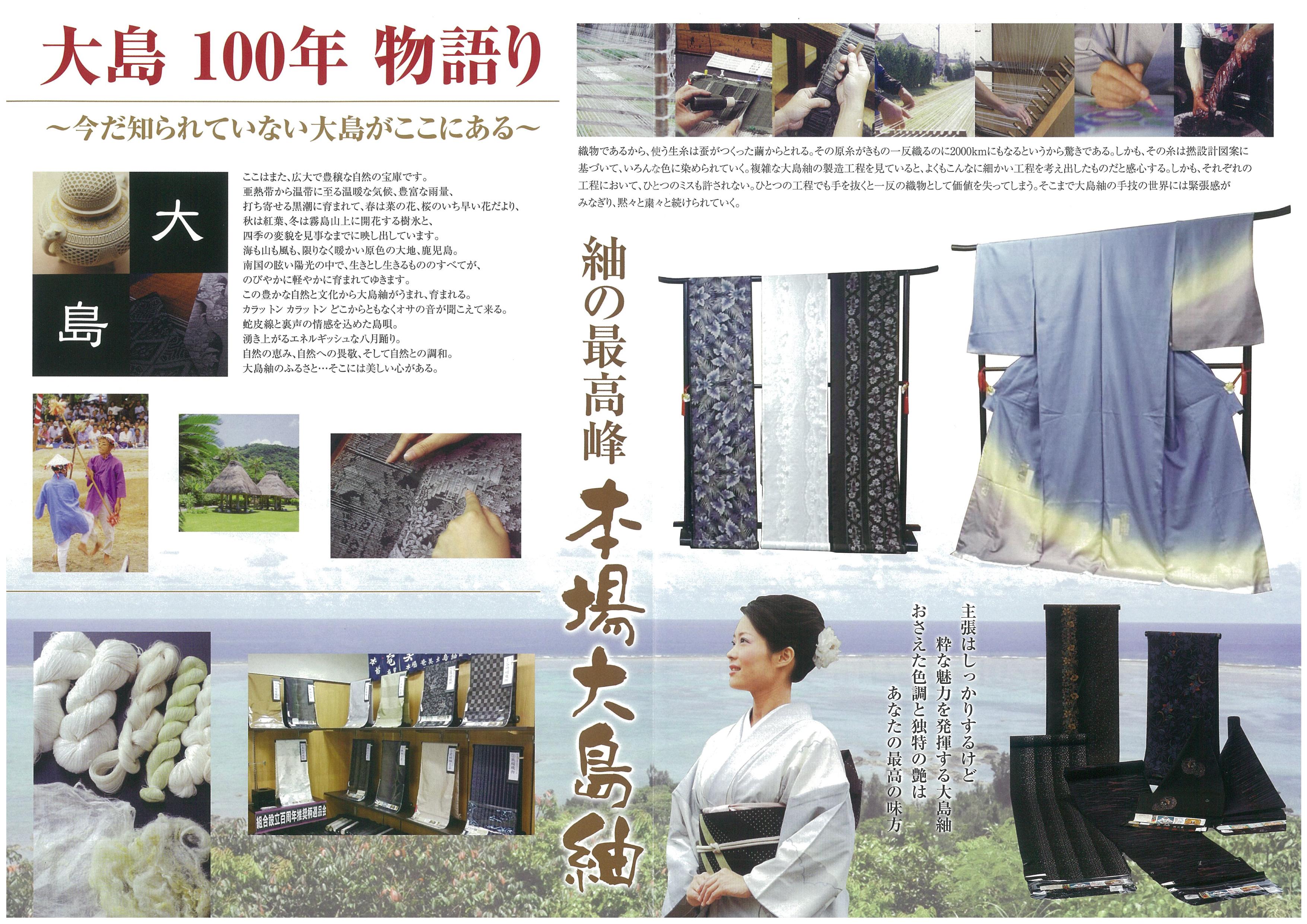 100年大島.jpg