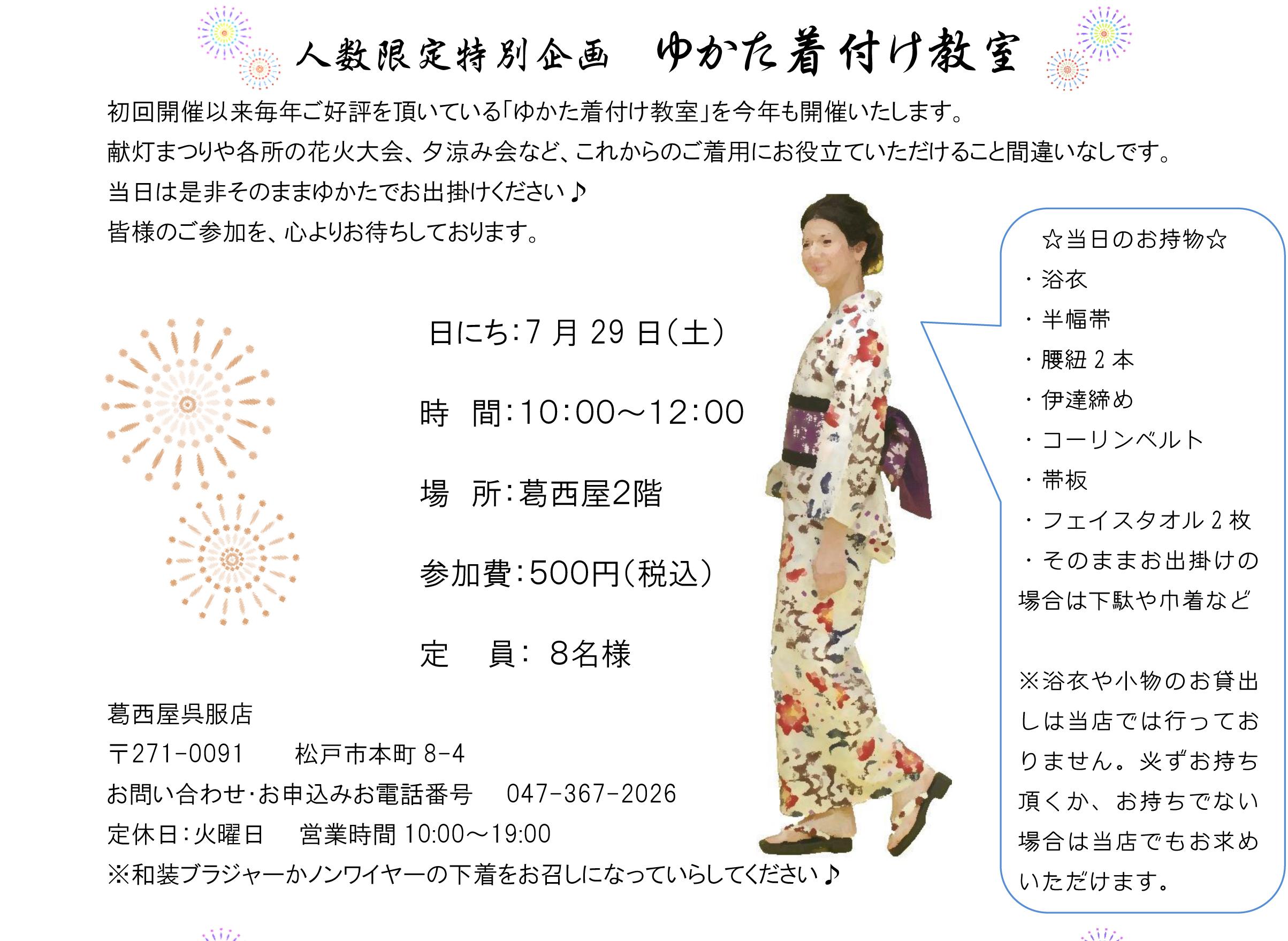 2017人数限定特別企画ゆかた着付け教室.jpg