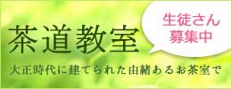 茶道教室(抹茶/煎茶)