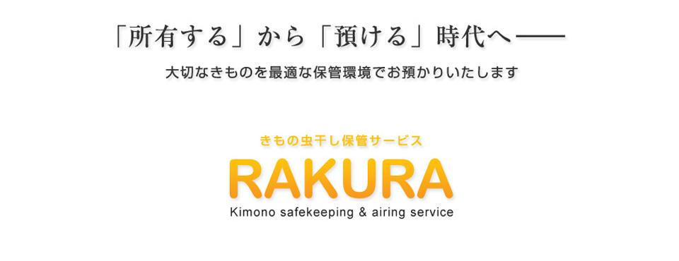 きものお預かりサービス「RAKURA」